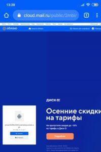 cloud mail ru indirme sorunu 2
